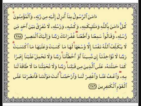 Tips Menjadikan Rumah Penuh Berkah (7): Rutin Membaca Surat Al Baqarah